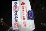 生子神社泣き相撲10-09-19A