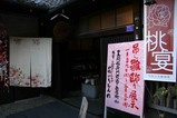 笠間桃宴吊し雛a(1)笹目