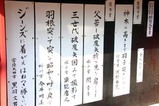 水戸八幡宮はねつき神事09-1-12(1)はねつき俳句