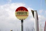 浪江安波祭り12-02-19(2)北幹線仮設住宅