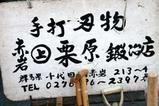 暮れ市08-12-25久慈浜(4)鍛冶屋さん