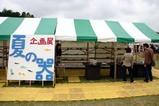 笠間の陶炎祭(ひまつり)08-05-02(20)夏の器展