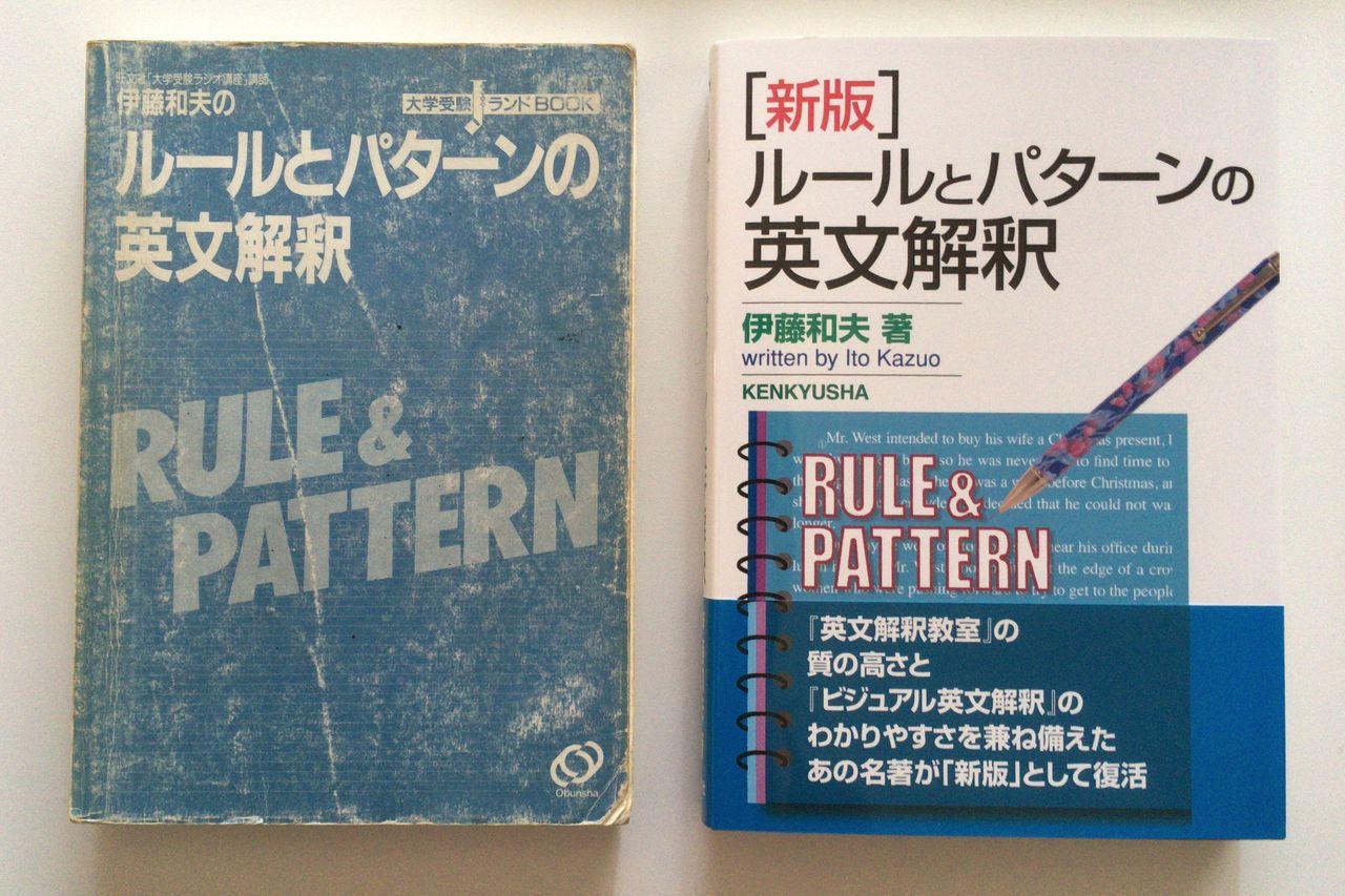 ルールとパターンの英文解釈 : 姫路在住プロ家庭教師のひとり言