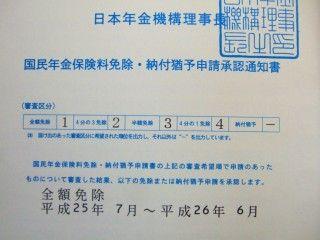 sDSCF1941 7月に申請したんで、7月から来年の6月まで年金が免除になりました。 以...