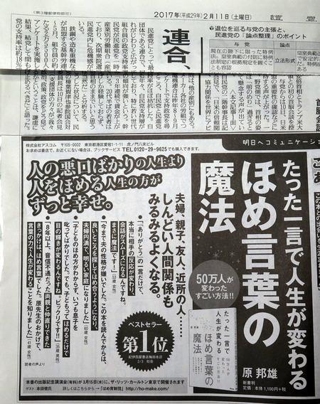 ほめ育本 読売新聞