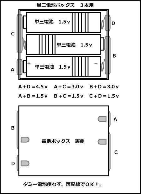 電池ボックス再配線 jpg
