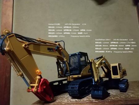 XueZhiShan-258-3-RC-Excavator-Truck (6.1)