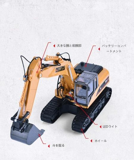 Huina1550シリーズ型ワンウェイ方式 (2)