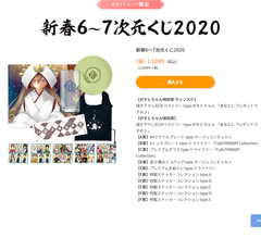 Screenshot_2020-01-10 新春プ(2)