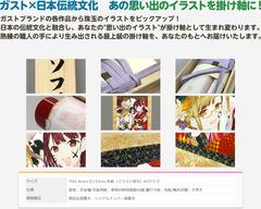 Screenshot_2020-01-10 掛け軸