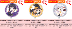 Screenshot_2019-02-23 ガストショップ大感謝祭2019 予約特設サイト