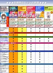 Screenshot-2018-6-15 ネルケと伝説の錬金術士たち 予約特設サイト