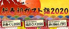 Screenshot_2020-01-10 掛け軸・行灯 予約特設サイト