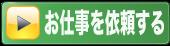 clap_oshigotonoirai