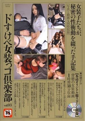ドすけべ女装っコ倶楽部 3