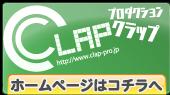 clap_homepage