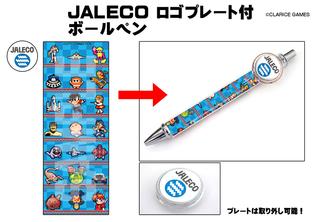 ジャレコボールペンさんぷる-