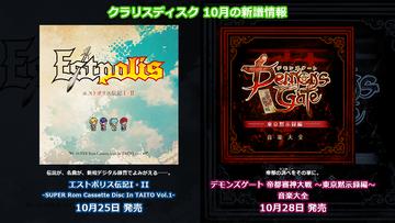 10月の新譜情報ジャケ更新