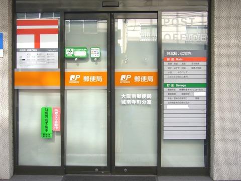 大阪南郵便局城南寺町分室2