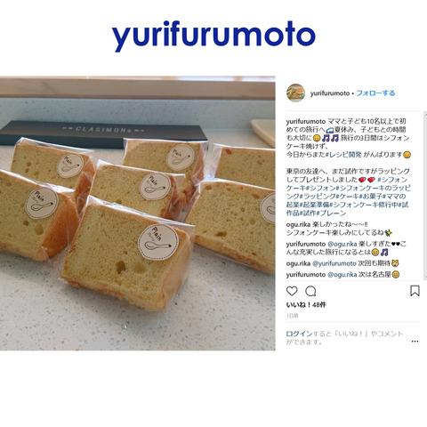 yurifurumoto-3