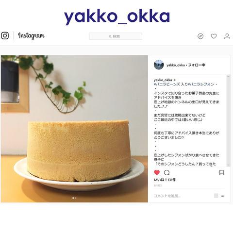 yakko_okka-2