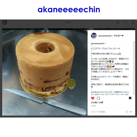akaneeeechin-1