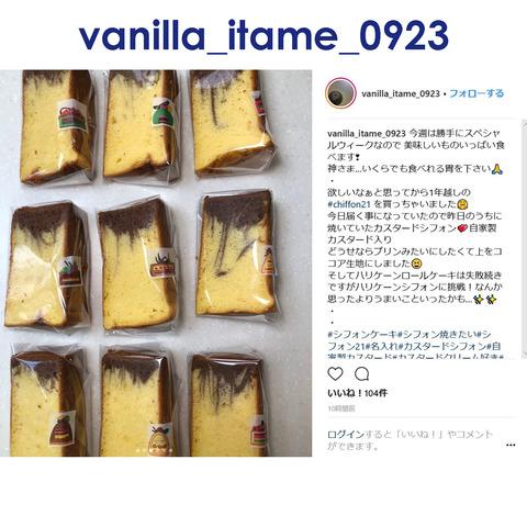 vanilla_itame_0923-3