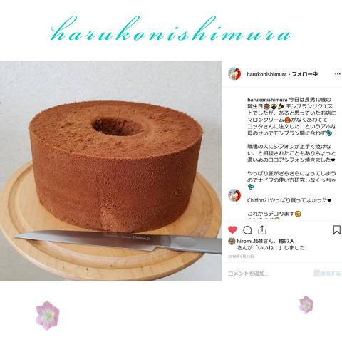 harukonishimura-15