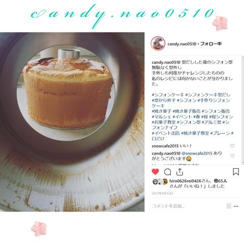 candy.nao0510-17