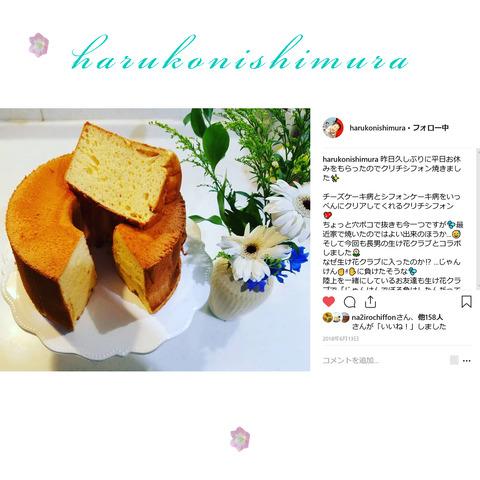 harukonishimura-14