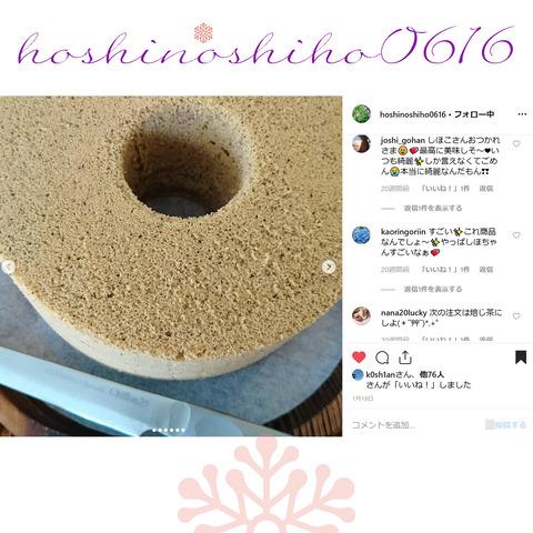 hoshinoshiho0616-14