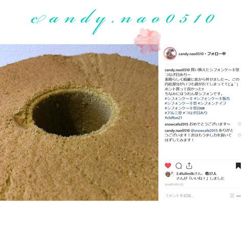 candy.nao0510-18