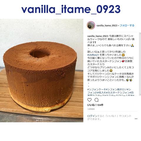 vanilla_itame_0923-1