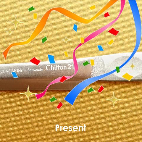 Chiffon21プレゼント-2