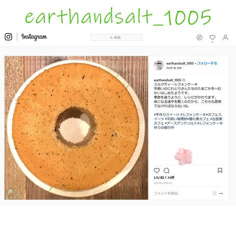 earthandsalt_1005-9