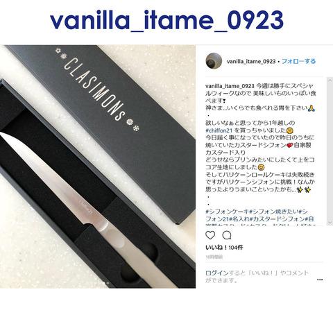 vanilla_itame_0923-2