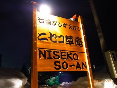 ニセコ草庵