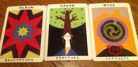 日本の神様0928