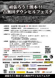 160609_復興イベント_表