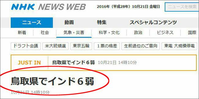 【鳥取地震】NHK「インド6弱」 地震に乗じて出回るデマ画像 過去には逮捕に至った事例も(画像あり) News Clicker-ニュースクリッカー
