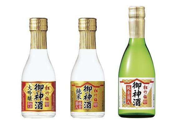 松竹梅御神酒2022