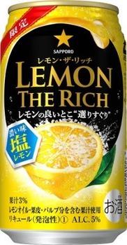 レモンザリッチ濃い味塩