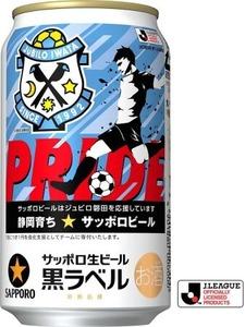 サッポロサッカー静岡