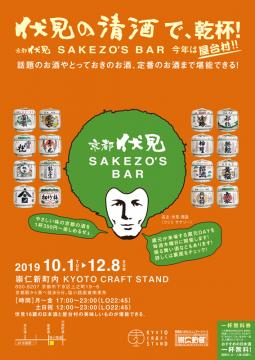 sakezos bar