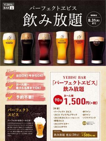 伝統のヱビスビール