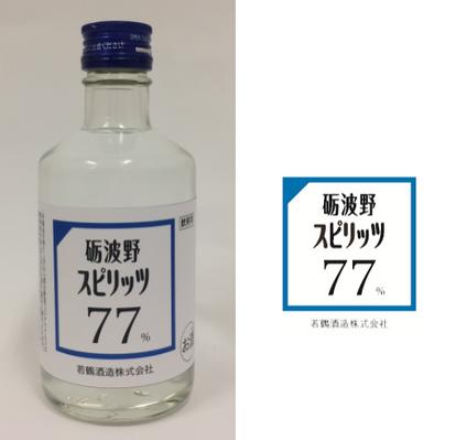高アルコール1