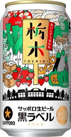 サッポロ黒ラベル栃木缶2020