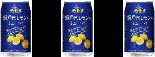 アシードアスターレモン