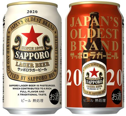 サッポロラガービール再販