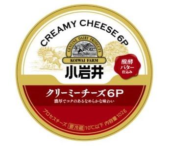 2小岩井クリーミーチーズ